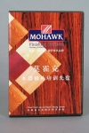 Mohawk DVD Wood Touch-up And Repair  Chinese - M900-0050
